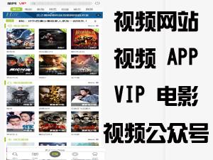 VIP视频网站APP