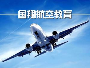 国翔航空教育官网