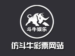仿斗牛彩票网站